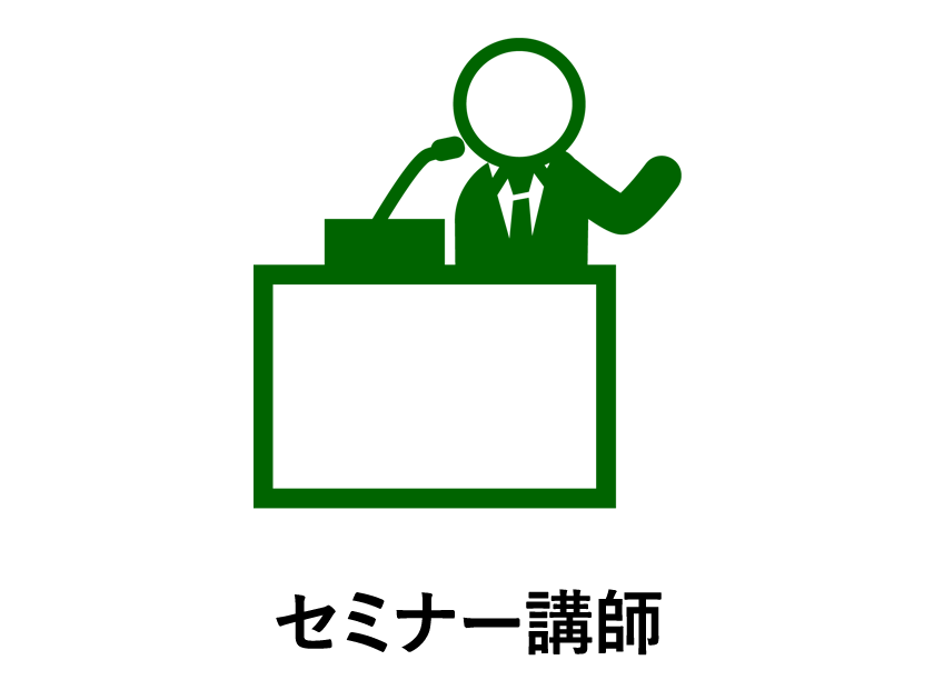 セミナー講師サービス