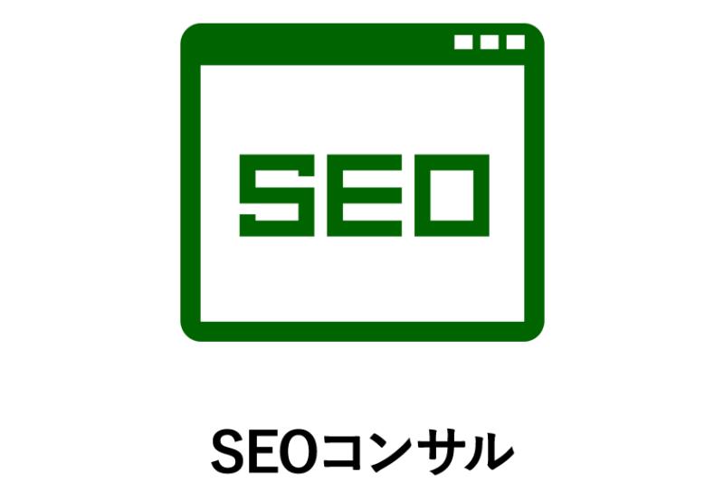 SEOコンサルティングサービス